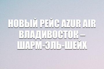 Авиабилеты на рейсы Azur Air Владивосток – Шарм-эль-Шейх