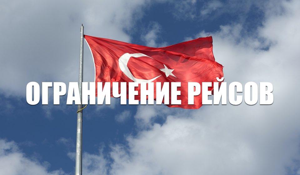 Россия ограничила полеты в Турцию