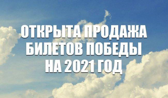 Открыта продажа авиабилетов Победы на 2021 год