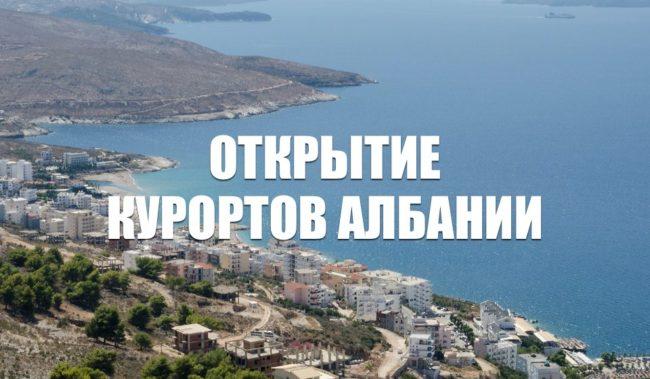 Открытие курортов Албании