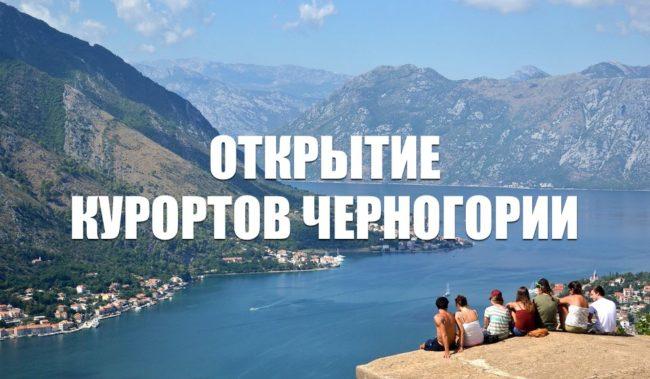 Открытие курортов Черногории