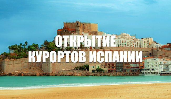 Открытие курортов Испании