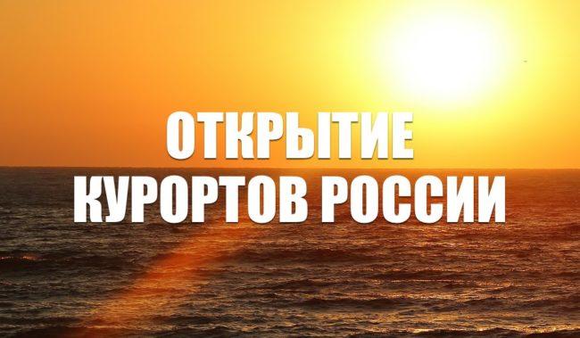 Открытие курортов России