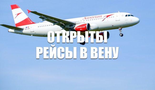 Открыты рейсы Austrian Москва – Вена