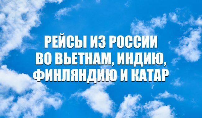 Открыты рейсы из России во Вьетнам, Индию, Финляндию и Катар