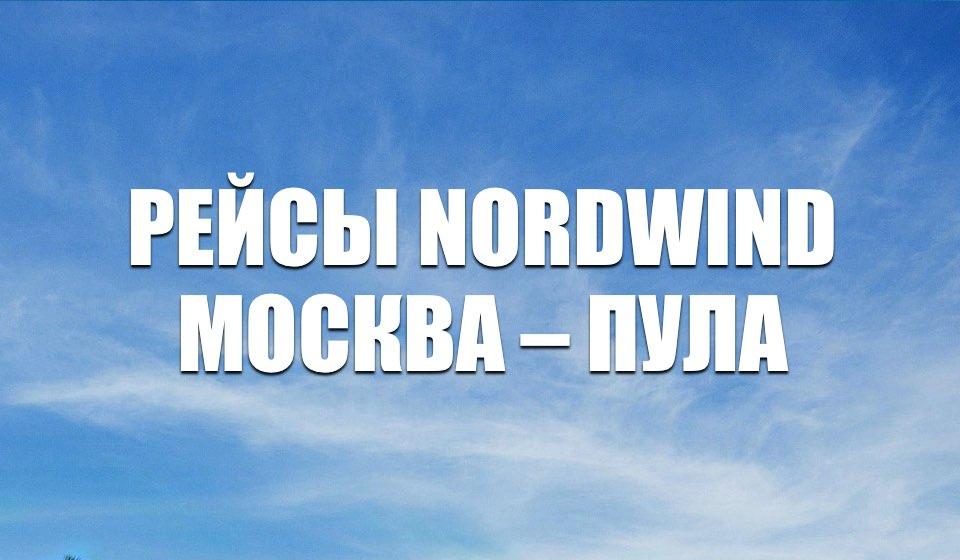Nordwind открыл продажу билетов Москва – Пула