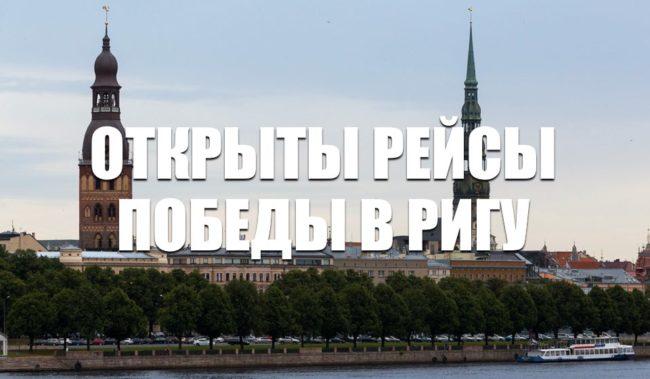Билеты на рейсы Победы Москва - Рига