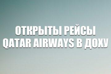 Авиабилеты на рейсы Qatar Airways в Доху