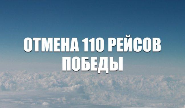 Отмена рейсов 110 авиакомпании Победа