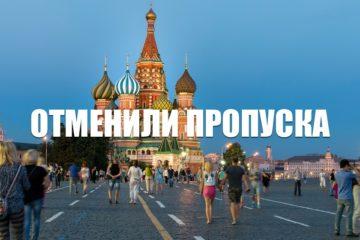 В Москве отменили пропуска