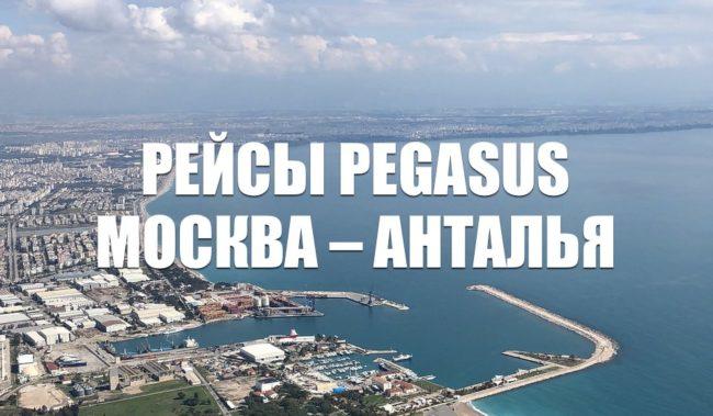 Билеты на рейсы Pegasus Москва – Анталья