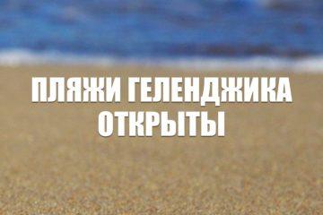Пляжи Геленджика открыты