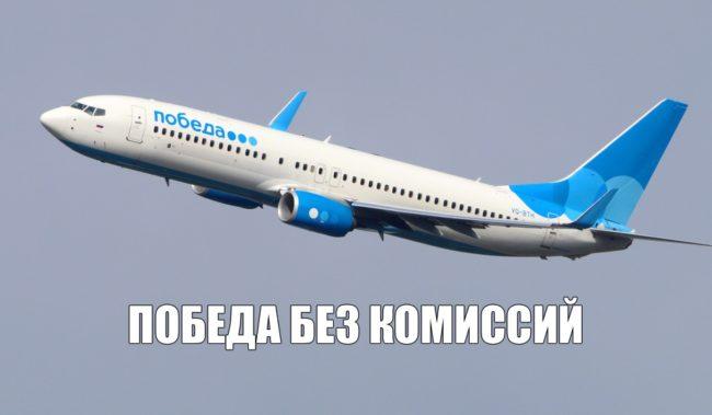 Победа отменила комиссию за оплату авиабилетов