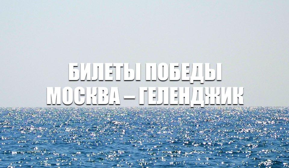 «Победа» открыла продажу билетов Москва – Геленджик на лето 2021