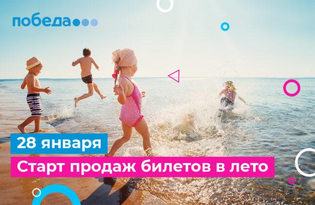 Авиабилеты Победы лето 2019