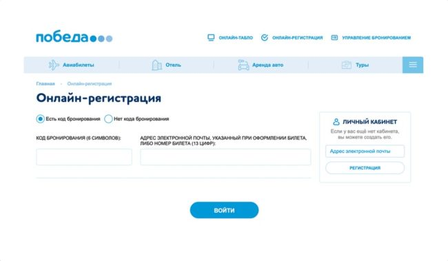 Онлайн регистрации Победы в аэропортах России