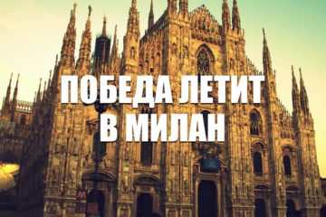 Победа билеты на рейсы Москва – Милан Бергамо