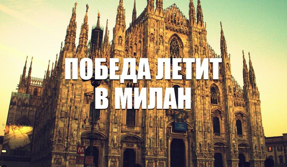«Победа» открыла продажу билетов Москва – Милан (Бергамо)