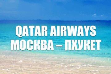 Авиабилеты Qatar Airways на рейсы Москва – Пхукет