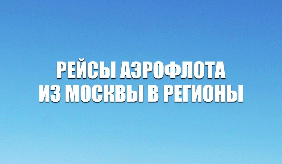 «Аэрофлот» увеличивает количество рейсов из Москвы в регионы