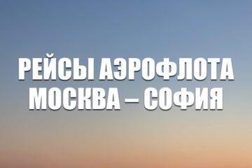Авиабилеты на рейсы Аэрофлота Москва – София