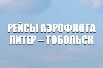 Авиабилеты на рейсы Аэрофлота Санкт-Петербург – Тобольск
