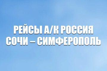Авиабилеты на рейсы авиакомпании Россия Сочи – Симферополь