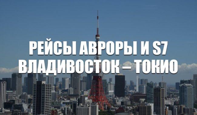 Билеты на рейсы Авроры S7 Владивосток – Токио