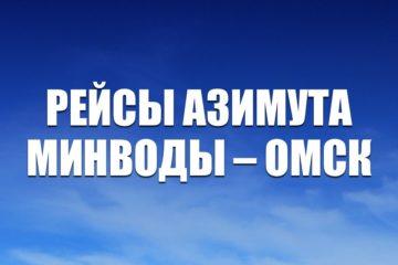 Авиабилеты на рейсы Азимут Минводы – Омск 2021