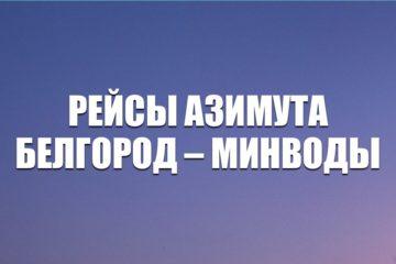 Авиабилеты на рейсы Азимута Белгород – Минеральные Воды