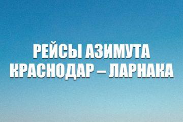 Авиабилеты на рейсы Азимута Краснодар – Ларнака