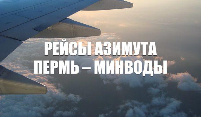 Авиабилеты на рейсы Азимута Пермь - Минеральные Воды