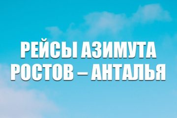 Авиабилеты на рейсы Азимута Ростов – Анталья