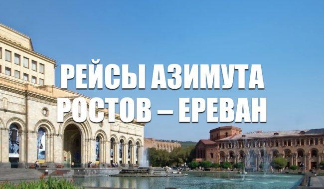 Билеты на рейсы Азимута Ростов-на-Дону – Ереван