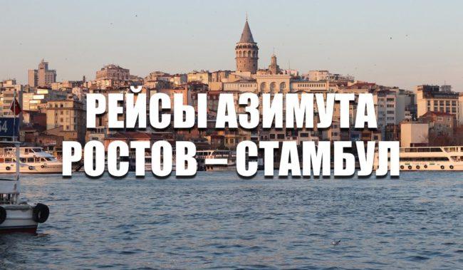 Билеты на рейсы Азимут Ростов-на-Дону – Стамбул