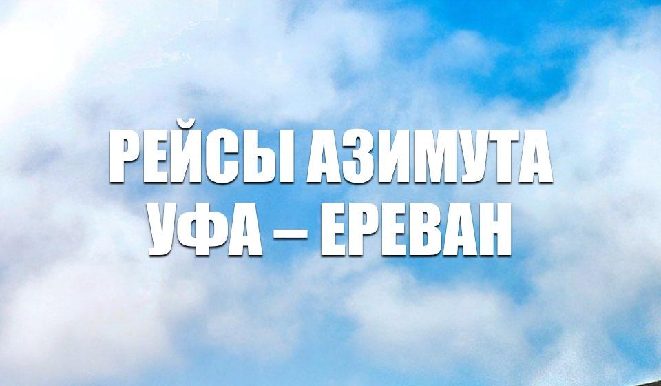 «Азимут» открыл продажу билетов на рейсы Уфа – Ереван