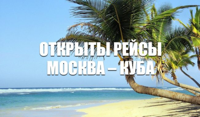 Билеты на рейсы Azur Air и Nordwind Москва – Кайо-Коко (Куба)