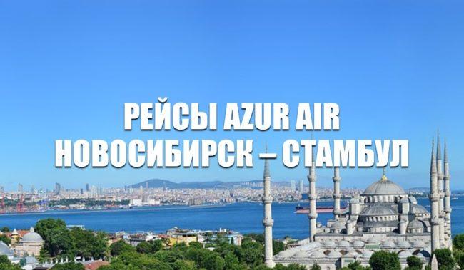 Билеты рейсы Azur Air Новосибирск – Стамбул 2021