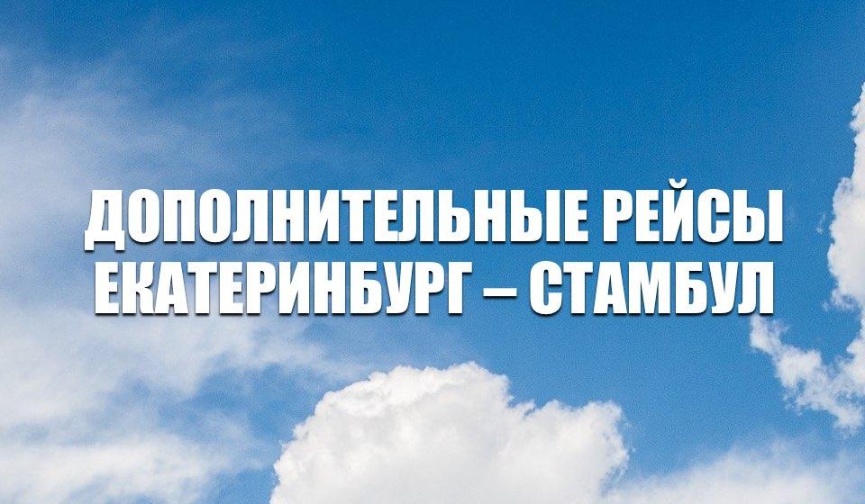 Авиакомпании увеличивают количество рейсов Екатеринбург – Стамбул