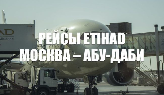 Рейсы Etihad Airways Москва – Абу-Даби