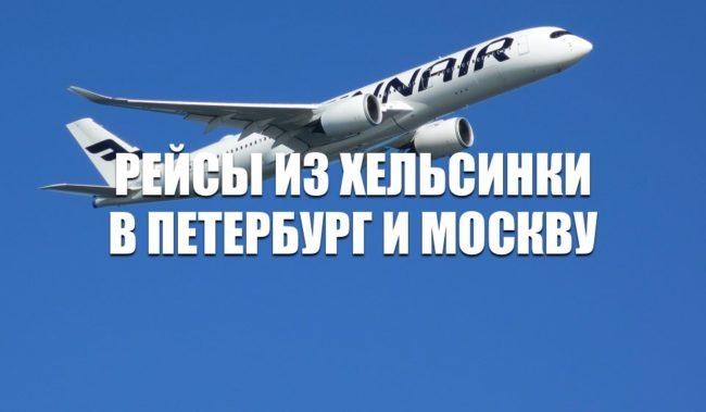 Билеты на рейсы Finnair Хельсинки в Санкт-Петербург и Москву