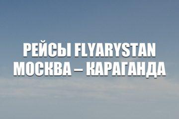Авиабилеты на рейсы FlyArystan Москва – Караганда