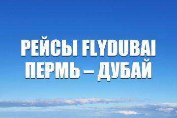 Авиабилеты на рейсы Flydubai Пермь – Дубай