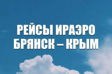 Авиабилеты на рейсы ИрАэро Брянск – Симферополь