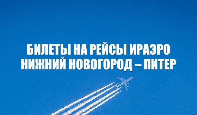 Билеты на рейсы ИрАэро Нижний Новгород – Санкт-Петербург