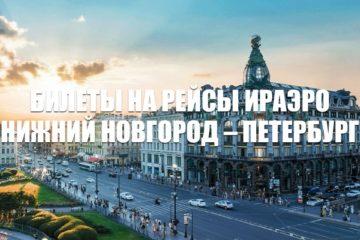 Рейсы ИрАэро Нижний Новгород – Санкт-Петербург