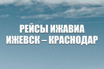 Авиабилеты на рейсы Ижавиа Ижевск – Краснодар