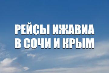 Авиабилеты рейсы Ижавиа в Сочи и Крым
