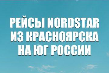 Рейсы NordStar из Красноярска на Юг России
