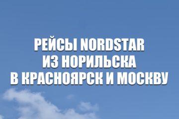 Авиабилеты на рейсы NordStar из Норильска в Красноярск и Москву